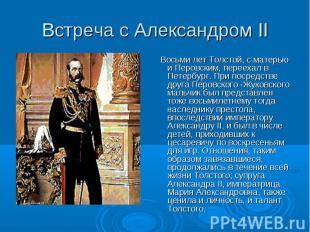 Восьми лет Толстой, с матерью и Перовским, переехал в Петербург. При посредстве