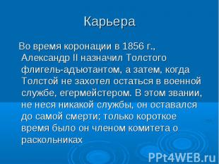 Во время коронации в 1856 г., Александр II назначил Толстого флигель-адъютантом,