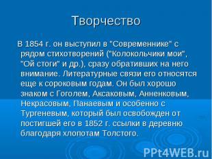 """В 1854 г. он выступил в """"Современнике"""" с рядом стихотворений (""""Ко"""
