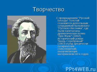 """С прекращением """"Русской Беседы"""" Толстой становится деятельным сотрудни"""