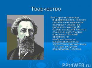 Всего ярче поэтическая индивидуальность Толстого сказалась в исторических баллад