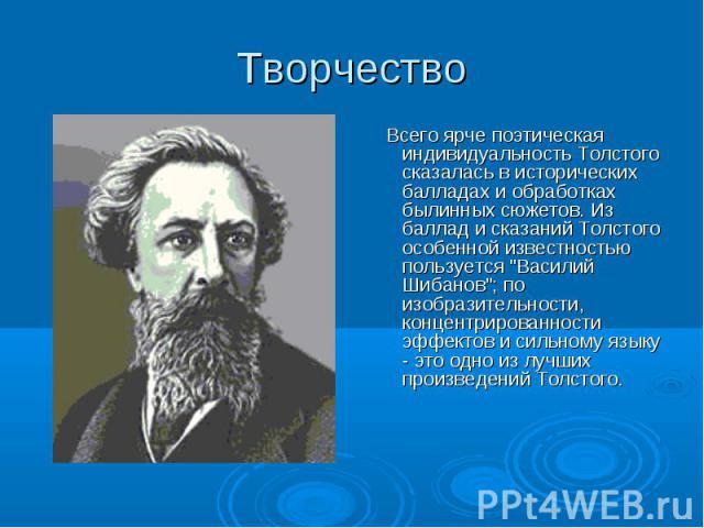 """Всего ярче поэтическая индивидуальность Толстого сказалась в исторических балладах и обработках былинных сюжетов. Из баллад и сказаний Толстого особенной известностью пользуется """"Василий Шибанов""""; по изобразительности, концентрированности …"""