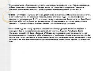 Первоначальное образование получил под руководством своего отца, Ивана Андреевич