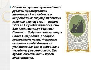 Одним из лучших произведений русской публицистики является «Рассуждение о непрем