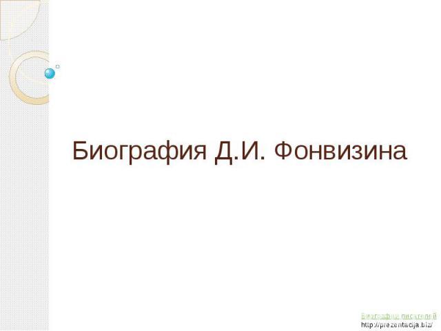 Биография Д.И. Фонвизина