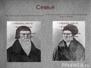 Семья Отец А.В.Кольцова - Василий Петрович Кольцов