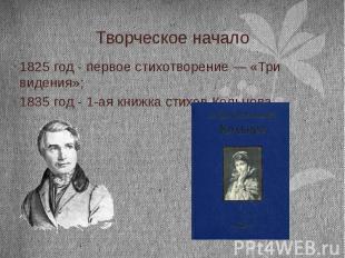 Творческое начало 1825 год - первое стихотворение— «Три видения»; 1835 год