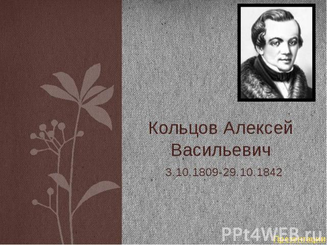 Кольцов Алексей Васильевич 3.10.1809-29.10.1842