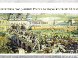 Экономическое развитие России во второй половине 18 века