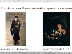 Новый тип героя 18 века должен был стремиться к знаниям