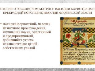 ГИСТОРИЯ О РОССОИСКОМ МАТРОСЕ ВАСИЛИИ КАРИОТСКОМ И О ПРЕКРАСНОЙ КОРОЛЕВНЕ ИРАКЛИ