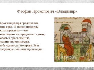 Феофан Прокопович «Владимир» Образ владимира представлен очень ярко. В пьесе отр