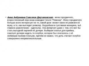 Анна Андреевна Сквозник-Дмухановская - жена городничего, второстепенный персонаж