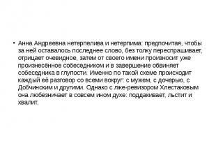 Анна Андреевна нетерпелива и нетерпима: предпочитая, чтобы за ней оставалось пос
