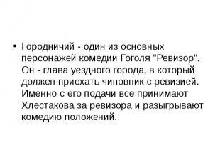 """Городничий - один из основных персонажей комедии Гоголя """"Ревизор"""". Он"""