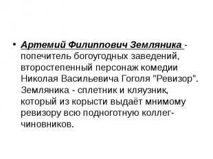 Артемий Филиппович Земляника - попечитель богоугодных заведений, второстепенный