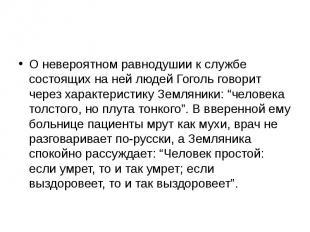 О невероятном равнодушии к службе состоящих на ней людей Гоголь говорит через ха
