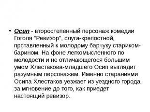 """Осип - второстепенный персонаж комедии Гоголя """"Ревизор"""", слуга-крепост"""