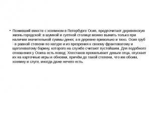 Поживший вместе с хозяином в Петербурге Осип, предпочитает деревенскую жизнь гор
