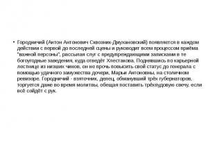 Городничий (Антон Антонович Сквозник-Дмухановский) появляется в каждом действии
