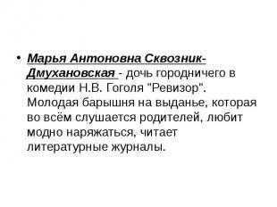 Марья Антоновна Сквозник-Дмухановская - дочь городничего в комедии Н.В. Гоголя &