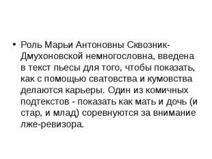 Роль Марьи Антоновны Сквозник-Дмухоновской немногословна, введена в текст пьесы