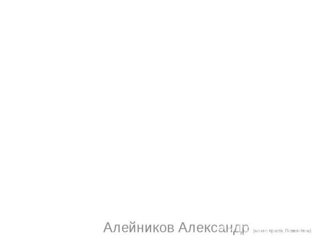 Алейников Александр (можно просто, Повелитель)