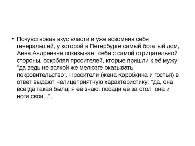 """Почувствовав вкус власти и уже возомнив себя генеральшей, у которой в Петербурге самый богатый дом, Анна Андреевна показывает себя с самой отрицательной стороны, оскрбляя просителей, кторые пришли к её мужу: """"да ведь не всякой же мелюзге оказыв…"""