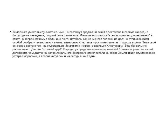 """Земляника умеет выслуживаться, именно поэтому Городничий везёт Хлестакова в первую очередь в богоугодные заведения, подотчётные Землянике. Фатальная оговорка """"все как мухи выздоравливают"""" в ответ на вопрос, почему в больнице почти нет боль…"""