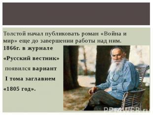 Толстой начал публиковать роман «Война и мир» еще до завершении работы над ним.