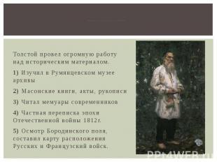 Источники, которые легли в основу романа. Толстой провел огромную работу над ист