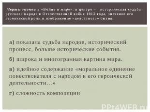 Черты эпопеи в «Войне и мире»: в центре – историческая судьба русского народа в