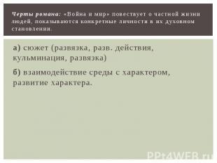 Черты романа: «Война и мир» повествует о частной жизни людей, показываются конкр