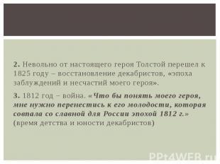 2. Невольно от настоящего героя Толстой перешел к 1825 году – восстановление дек