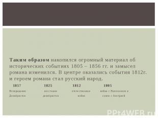 Таким образом накопился огромный материал об исторических событиях 1805 – 1856 г