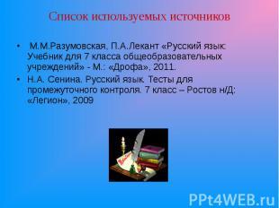 Список используемых источников Список используемых источников М.М.Разумовская, П