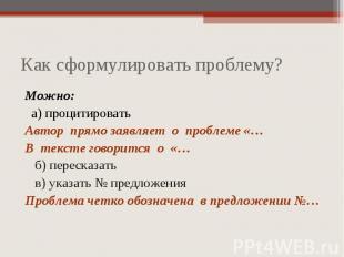 Можно: Можно: а) процитировать Автор прямо заявляет о проблеме «… В тексте говор