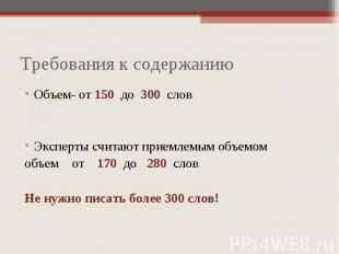Объем- от 150 до 300 слов Объем- от 150 до 300 слов Эксперты считают приемлемым
