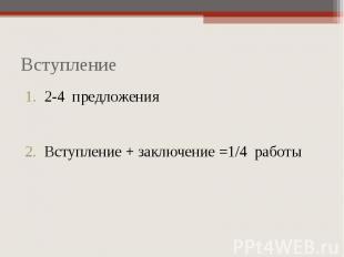 2-4 предложения 2-4 предложения Вступление + заключение =1/4 работы