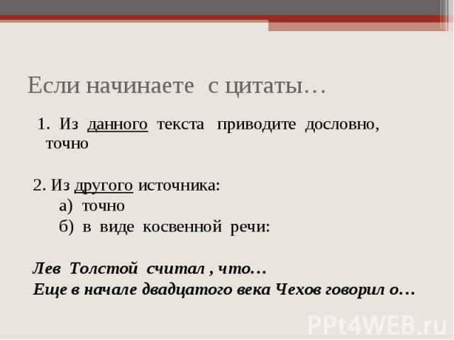 1. Из данного текста приводите дословно, точно 1. Из данного текста приводите дословно, точно 2. Из другого источника: а) точно б) в виде косвенной речи: Лев Толстой считал , что… Еще в начале двадцатого века Чехов говорил о…