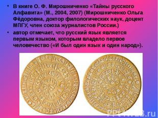 В книге О. Ф. Мирошниченко «Тайны русского Алфавита» (М., 2004, 2007) (Мирошниче