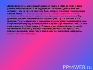 Другая опасность, угрожающая русскому языку, о которой люди и даже учёные ничего