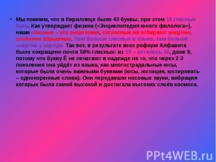 Мы помним, что в Кириллице было 43 буквы, при этом 19 гласных букв. Как утвержда