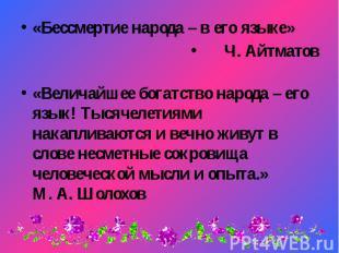 «Бессмертие народа – в его языке» «Бессмертие народа – в его языке» Ч. Айтматов