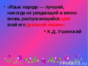 «Язык народа — лучший, никогда не увядающий и вечно вновь распускающийся цвет вс