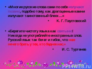«Многие русские слова сами по себе излучают поэзию, подобно тому, как драгоценны