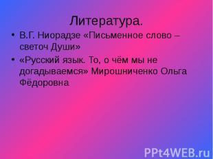 Литература. В.Г. Ниорадзе «Письменное слово – светоч Души» «Русский язык. То, о