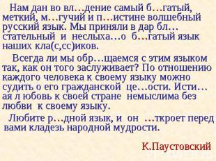 Нам дан во вл…дение самый б…гатый, меткий, м…гучий и п…истине волшебный русский