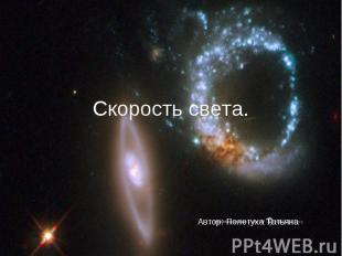 Скорость света. Автор: Полетуха Татьяна