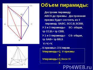 У 2 и 3 пирамиды- SC- общая, У 2 и 3 пирамиды- SC- общая, тр CC1B1= тр CBB1 У 1
